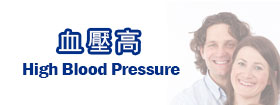 血壓高High Blood Pressure