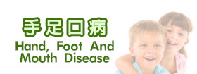 手足口病Hand, Foot and Mouth Disease