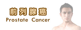 前列腺癌Prostate Cancer