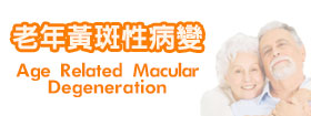 老年黃斑性病變Age Related Macular Degeneration