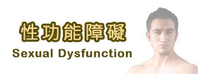 性功能障礙Sexual Dysfunction