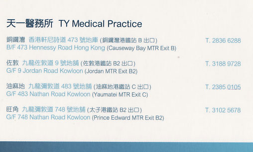 Dr TAN SHU KWAN Name Card