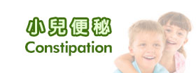 小兒便秘Constipation
