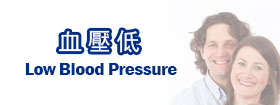 血壓低Low Blood Pressure
