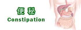 便秘Constipation
