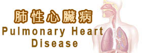 肺性心臟病Pulmonary Heart Disease
